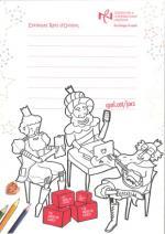 Repartides 8.000 cartes de Reis amb consells per a les compres de Nadal